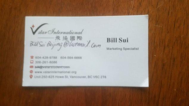 飞扬国际公司雇员Bill Sui的名片